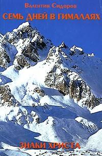 Семь дней в Гималаях. Знаки Христа.